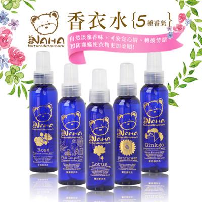 【小熊工廠】NAHA蒳夏香衣水 120ml (4折)