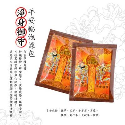 【鑫豐祿】NAHA蒳夏淨身御守平安福泡澡包 (10入裝) (3.4折)