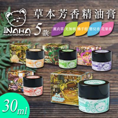 【小熊工廠】NAHA蒳夏草本芳香精油膏 30ml (2.7折)