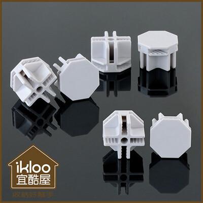 【居家寶盒】ikloo~12吋百變收納櫃 創意組合收納櫃 鞋櫃 置物櫃 配件-專利八角接頭1入 (1.1折)
