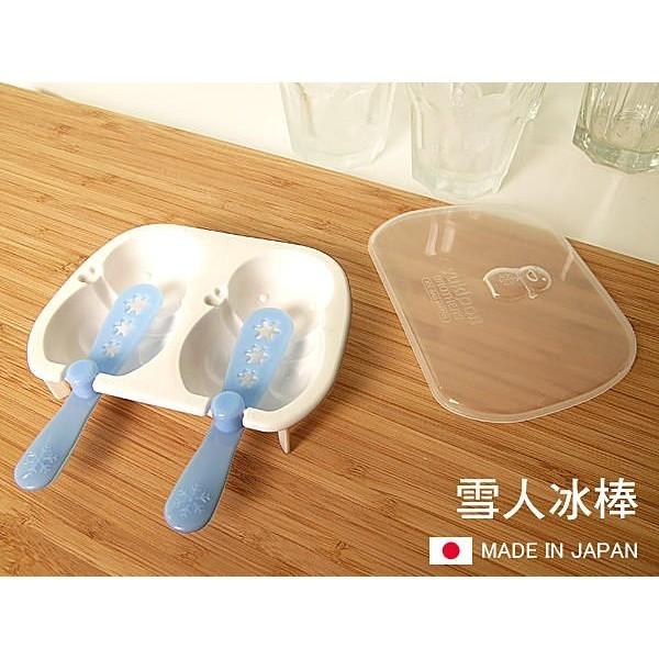 居家寶盒sv3226日本製 安全衛生 雪人冰棒 冰棒盒 家庭 製冰盒 冰棒 冰淇淋 水果冰沙