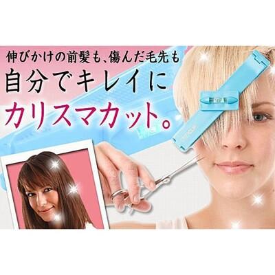 居家寶盒【SV2468】歐美流行 美髮DIY髮型修剪夾 頭髮修剪梳 造型器 剪瀏海 剪髮DIY (7.2折)