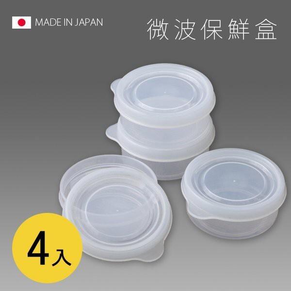 居家寶盒sv3095日本製 圓型保鮮盒 圓形 4入 70ml 食物保鮮 冰箱冷藏 廚房收納 廚房