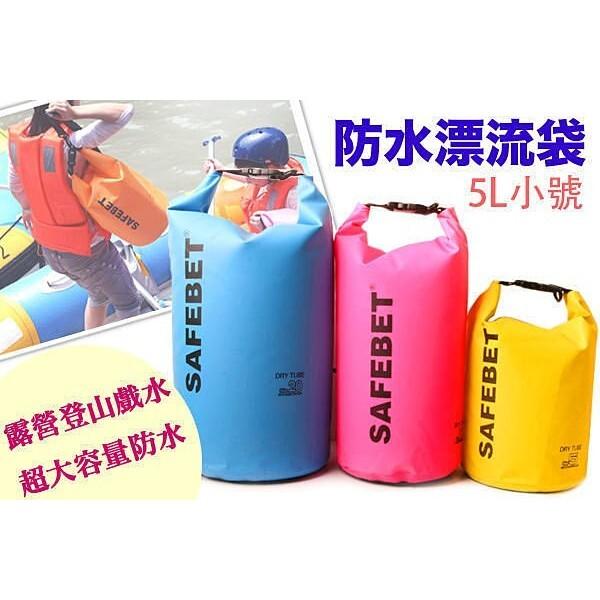 居家寶盒sv1613safebet 戶外 防水漂流袋 超大容量 防水袋 登山露營戲水烤肉 5l小