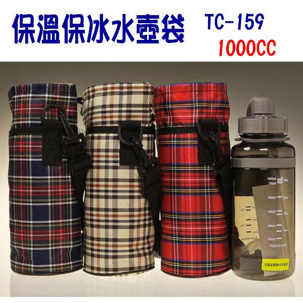 居家寶盒保溫水壺袋1000c.c 保冰水壺袋 礦泉水 寶特瓶 太空杯適用 條紋格子保溫袋 戶外旅
