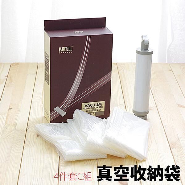 居家寶盒加厚 納川真空收納袋/真空袋/壓縮袋精裝4件套c組[a0118-c] 附吸氣筒
