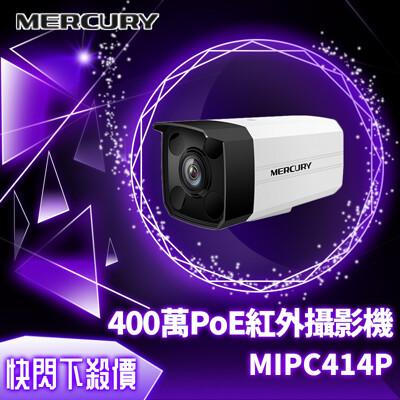【MERCURY】H.265+ 400萬PoE紅外網路攝影機 MIPC414P (8.3折)