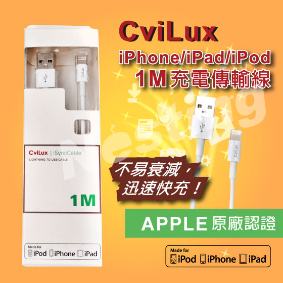 apple mfi 原廠認證cvilux iphone/ipad/ipod 傳輸線 /8 pin