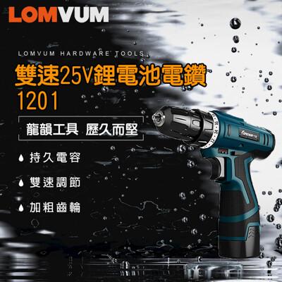 LOMVUM 龍韻雙速25V鋰電池電鑽 1201 (9.7折)
