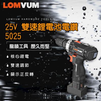 【LOMVUM 龍韻】龍韻 25V 雙速 鋰電池 多功能電鑽(5025) (9.2折)