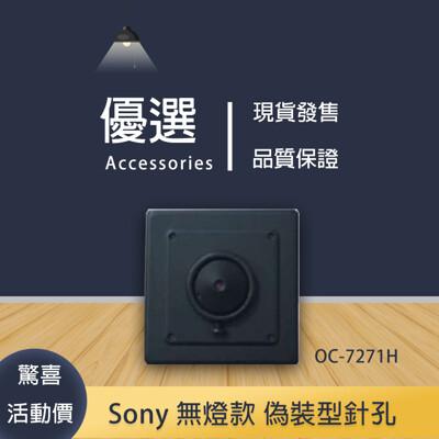 Sony 1080P 無燈款 鈕扣偽裝型針孔攝影機 OC-7271H (8折)