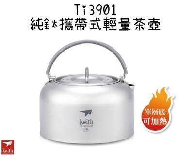 野道家鎧斯keith 純鈦攜帶式輕量茶壺-ti3901 (8.9折)