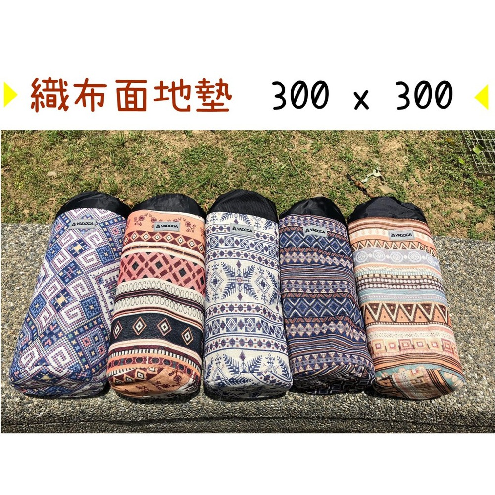 野道家300*300 織布面地墊 野餐墊 厚度2.5mm