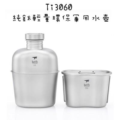 【野道家】鎧斯Keith  純鈦輕量環保軍用水壺-Ti3060 (10折)