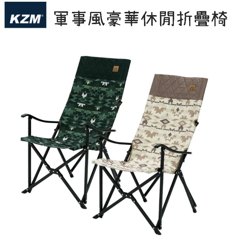 野道家kazmi 軍事風豪華休閒折疊椅 露營椅