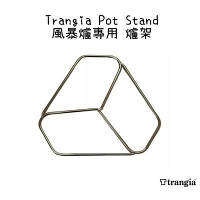 【野道家】trangia pot stand 風暴爐專用 爐架 (9.2折)