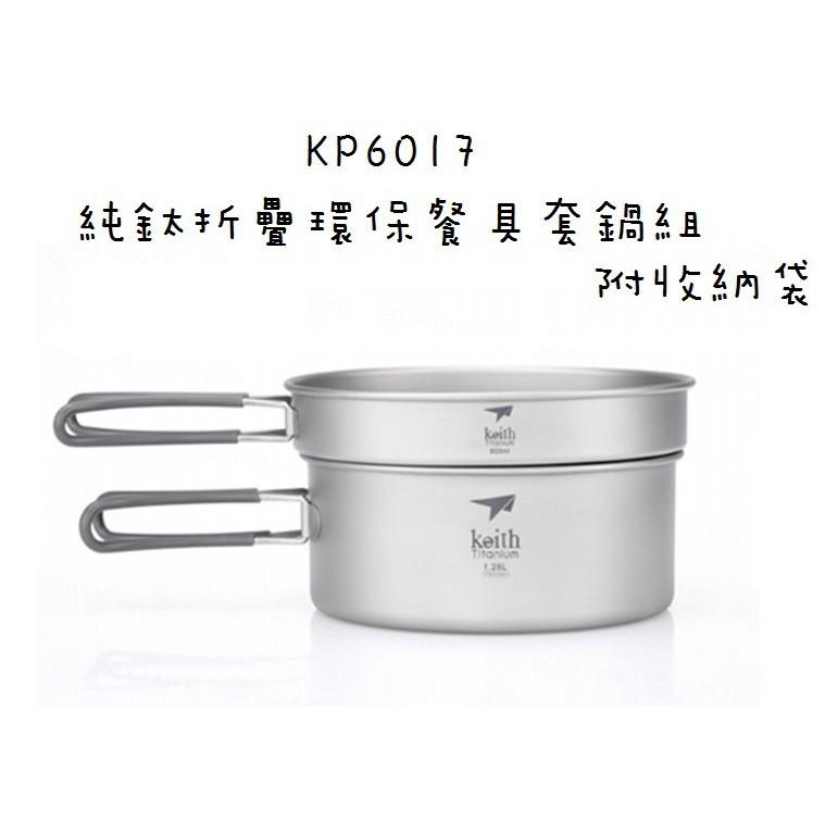 野道家鎧斯keith 純鈦折疊環保餐具套鍋組附收納袋-kp6017