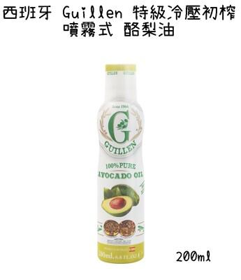 【野道家】西班牙 guillen 特級冷壓初榨 噴霧式橄欖油-酪梨油 200ml (9.4折)