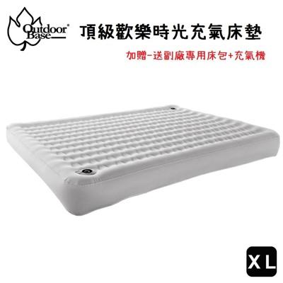 野道家outdoorbase頂級歡樂時光充氣床墊 xl (23847) 送打氣機+床包 (9.3折)