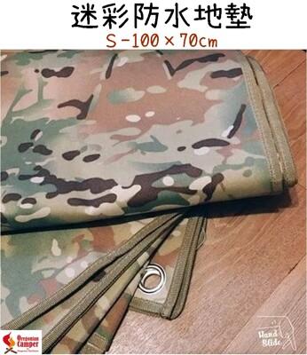 【野道家】Oregonian Camper 迷彩防水地墊 S OCB-710-100 × 70 cm (8.3折)