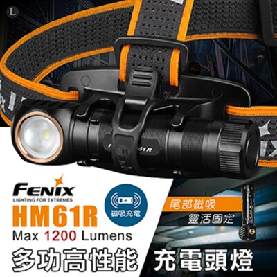【野道家】FENIX HM61R多功高性能充電頭燈 (9折)