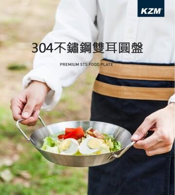 【野道家】KAZMI 304不鏽鋼雙耳圓盤 (8.1折)