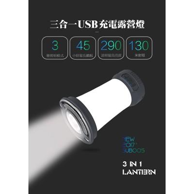 【野道家】suboos三合一USB充電露營燈 手電筒 (10折)