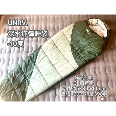 【野道家】UNRV 深水炸彈睡袋 露營睡袋 柔軟 保暖 (9.7折)