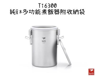 【野道家】鎧斯keith 純鈦多功能煮飯器(附收納袋) ti6300 (10折)