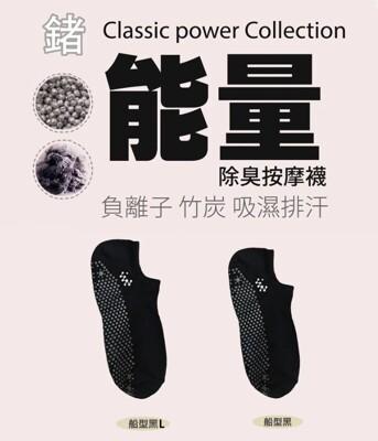 【京美】能量健康按摩襪 船型款 (4.8折)