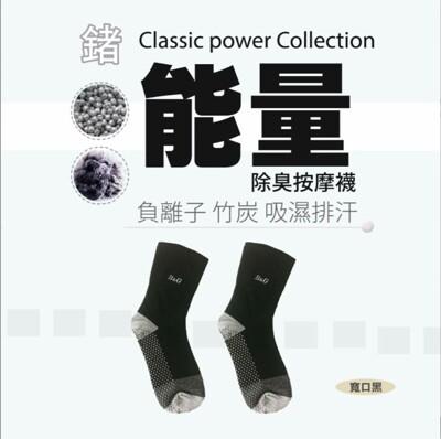 【京美】能量健康按摩襪 寬口款 (4.8折)