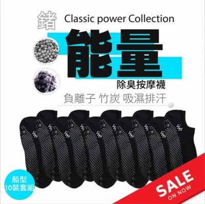 【京美】能量健康按摩襪 船型襪 10雙促銷組 (2.5折)