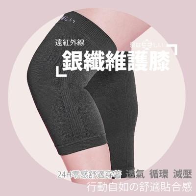京美 銀纖維長效護膝一雙+能量健康船型按摩襪兩雙組 - (10折)