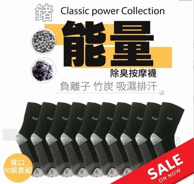 【京美】能量健康按摩襪 寬口襪 10雙促銷組 (2.5折)