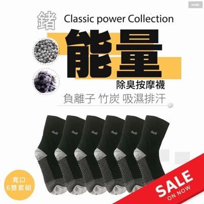 【京美】能量健康按摩襪 寬口款 6雙促銷組 (3.1折)