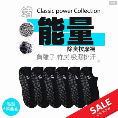 【京美】能量健康按摩襪 船型襪 6雙促銷組 (3.1折)