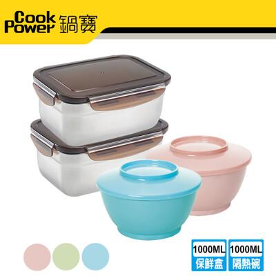 鍋寶 不鏽鋼保鮮盒大容量料理2件組+316不鏽鋼隔熱碗2入組 (三色可選) (5.8折)