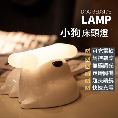 【風雅小舖】FY-TL01小狗床頭充電小夜燈 導盲犬小Q造型無極調光觸控檯燈 情人節禮物