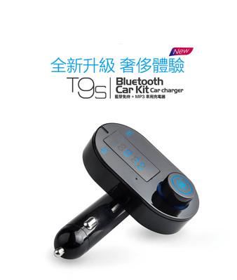【風雅小舖】T9S 車用藍芽FM發射器 車用MP3播放器 藍牙免持聽筒 (已通過NCC認證) (6折)