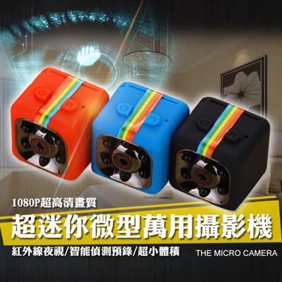 【風雅小舖】最新款SQ11 1080P迷你微型攝影機 超小夜視攝像頭高清迷你DV 運動高清記錄儀 (3.3折)