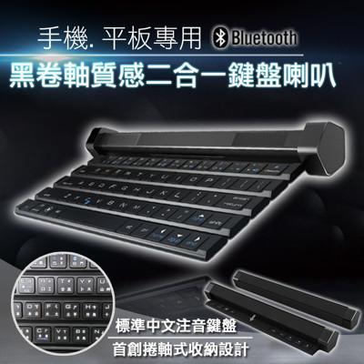 【風雅小舖】R1 捲軸式藍芽鍵盤喇叭 藍芽鍵盤藍芽喇叭同時擁有 標準中文注音 五角型捲式鍵盤 (4.8折)