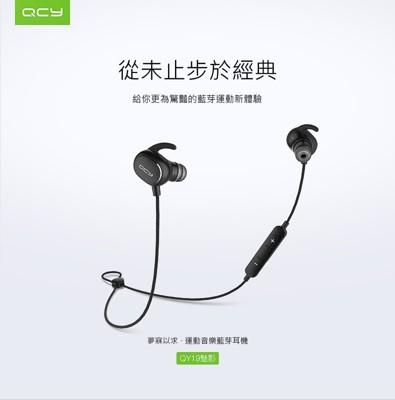 【風雅小舖】QCY QY19魅影 時尚運動雙耳音樂V4.1 無線藍牙耳機 立體聲通用型 藍芽耳機 (5.7折)