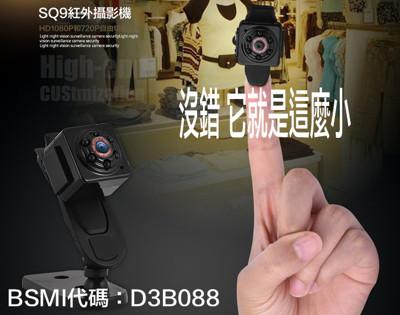 【風雅小舖】最新款SQ9迷你微型攝影機 超小夜視攝像頭高清迷你DV 運動高清記錄儀 行車記錄器 (5.5折)
