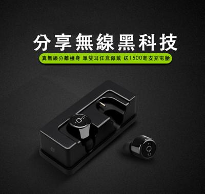 【風雅小舖】X1T迷你無線串聯雙耳藍芽耳機 加贈1500mAh充電倉 NCC認證 (3折)