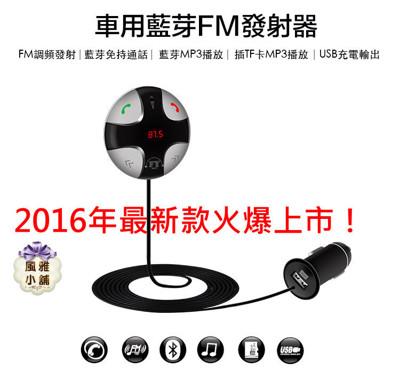 【風雅小舖】台灣品牌 FY-FM29B 車用藍芽FM發射器 車用MP3播放器 車用藍芽免持 藍牙 (7.8折)