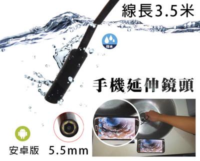 【風雅小舖】3.5m長(軟線) 5.5mm手機檢視延伸鏡頭 (防水) -OTG拍照錄影 (4.5折)