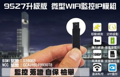 【風雅小舖】9527Plus 升級版 微型WIFI監控IP模組 1080P微型無線錄影拍照鏡頭 手機 (6.7折)