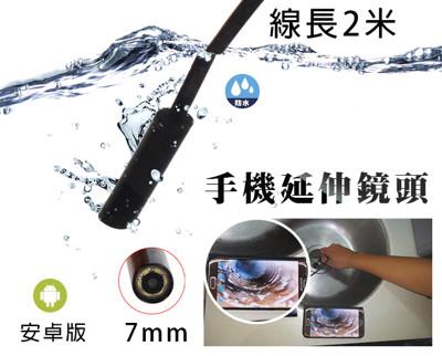 【風雅小舖】2m長(軟線) 7mm手機檢視延伸鏡頭 (防水) -OTG拍照錄影 (3.5折)