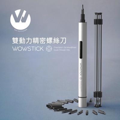 【風雅小舖】wowstick 1P+ 電動螺絲組 雙動力精密螺絲刀 電動螺絲起子 電動工具 (5.8折)