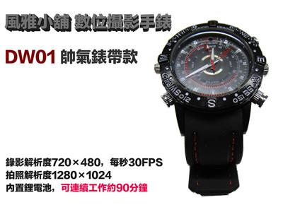 【風雅小舖】DW01數位攝影手錶 30FPS 錄影解析720×480 蒐證/自保/檢舉/運動/拍攝/ (8折)